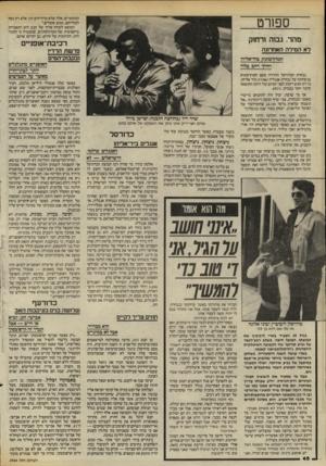 העולם הזה - גליון 2466 - 5 בדצמבר 1984 - עמוד 46   המקומיים, אלה שלא מרוויחים הון, אלא רק כסף למחייתם, ממש סובלים״. המוצא לטווח ארוך של קנט הוא התאגדות מיקצועית של הכדורסלנים, שתבטיח כי ההנהלות, החותמות על