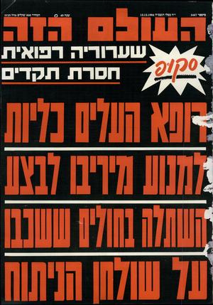 העולם הזה - גליון 2467 - 12 בדצמבר 1984