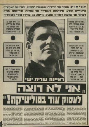 העולם הזה - גליון 2468 - 19 בדצמבר 1984 - עמוד 39 | אודי אדיב מספר על בדידותו וגעגועיו לחופש, יחסיו עם האסירים היהודיים בכלא. … את חייה החליטה להקדיש לאודי אדיב, שהיה חברה במשך שנה עד שנעצר, ושחזרה אליו לפני שש
