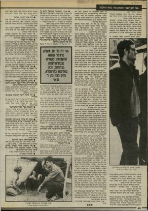 העולם הזה - גליון 2468 - 19 בדצמבר 1984 - עמוד 40 | חלק מהשמות מוכרים. ״אודי אדיב!״ הוא צועק, ואנחנו בפנים. … אנחנו בחוץ, הדלת נסגרת. אודי אדיב נשאר בפנים. מה יהיה! אני שואלת את לאה . … • אתה לא פוחד מתגובת