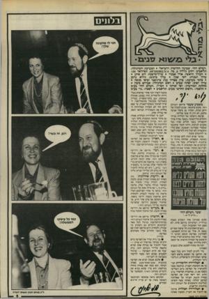 העולם הזה - גליון 2468 - 19 בדצמבר 1984 - עמוד 5 | ואשר לעיתונות הכתובה: • ״הארץ״ פירסם את הפרשה ביום ר בעמודו הראשון, והזכיר את העולם הזה בכותרות־המישנה. הדיווח היה הוגן. • ״דבר״ פירסם את הידיעה בעמוד