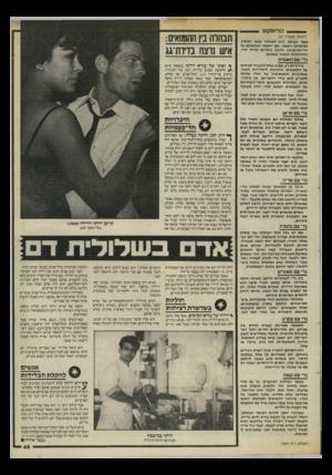 העולם הזה - גליון 2469 - 26 בדצמבר 1984 - עמוד 45 | סברת המשטרה: הרצח בוצע על רקע הומוסקסואלי. המשטרה סבורה כי ירדני הכיר. … בקהילה ההומוסקסואלית בתל־אביב אומרים שרק זר שלא הכיר את ״סיסט״ היה מסוגל לרצוח אותו