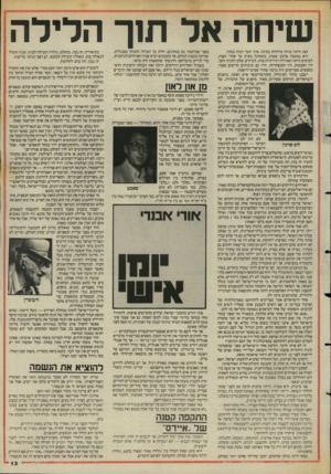 העולם הזה - גליון 2470 - 2 בינואר 1985 - עמוד 13 | כי הנאציזם הוא תופעה מיוחדת במינה. … יוזף גבלם, שר־התעמולה הנאצי, שהיה גם הגאו־לייטר(מנהל סניף המיפלגה הנאצית) של ברלין, הבין זאת היטב. … ״הקומוניסטים יהיו