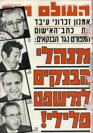 העולם הזה - גליון 2471 - 9 בינואר 1985 - עמוד 1 | שנה 49 אמנון זכרוני עי ב ד ת כתב־האישוס 1ומנודט נגד הבנקאים: גזית 3יעלים ל קג א טי .ליטקווס המחיר 800 שקלים (כולל
