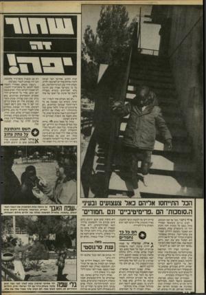 העולם הזה - גליון 2471 - 9 בינואר 1985 - עמוד 10   הבית החדש. אחר־כך רצה הביתה להכין ארוחת־צהריים לארבעת ילדיה, ובערב חזרה שוב למרכז־הקליטה :״הם כל כך נחמדים!״ אמרה שוב וחייכה כלפי האתיופים. כשהיא מעבירה ליטוף