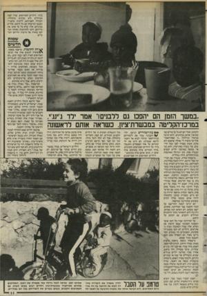 העולם הזה - גליון 2471 - 9 בינואר 1985 - עמוד 11   כדור. הילדים האתיופים, שהיו קצת מבוהלים ולא מבינים בהתחלה, התחילו לאט־לאט ליהנות מהעניין ונכנסו למישחק עם כל הראש. אחרים מביניהם, אלה שלא כל כך אהבו את גרירתם,