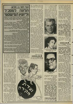 העולם הזה - גליון 2471 - 9 בינואר 1985 - עמוד 13   שבהם נרכשו, בעוד ששוויים נופל מן השווי הנקוב במאזנים. למעשה חלק מהאקטיב הוא אקטיב פיקטיבי מפני שאין לצפות שהחברות יוכלו להחזיר ולוא גם מחצית מההלוואות שקיבלו