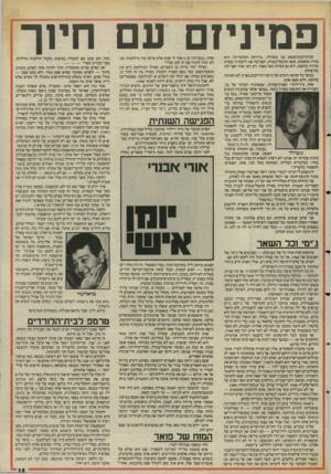 העולם הזה - גליון 2471 - 9 בינואר 1985 - עמוד 15   פמיניזם ע חיוך חברת־הבונדסטאג גבי גוטוולד. ,הירוקה הבלונדית״ ,היא מורה מוסמכת, אשה אינטליגנטית, המביעה את דיעותיה בצורה בהירה ונוקבת. היא גם צעירה נאה מאוד. רק