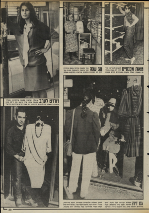 העולם הזה - גליון 2471 - 9 בינואר 1985 - עמוד 29   מאות מכנסיים נה ומצמר; בשלל צבעים ובמחירים זולים באמת,   ן ן 1ו ^ כבר נמצאת מרתח באום בחדרון 111111 311 הצר בקומה הראשונה בבית שב־דרך יפו ומוכרת כותנות,