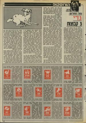 העולם הזה - גליון 2471 - 9 בינואר 1985 - עמוד 37   הו רו ס הו ס את עצמו ואינו מתחשב בזמן שיצטרך להקריב, גם אם זה יהיה על חשבון זמנו מרים הפרשי. הוא מתעניין בשטחים רבים, כש רונותיו גם הם אינם מצומצמים או מרמזים