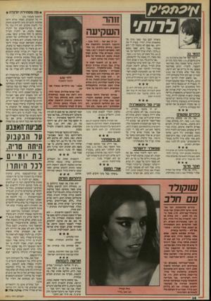 העולם הזה - גליון 2471 - 9 בינואר 1985 - עמוד 38   מה מסתירה יזלנדה זוהר השקיעה לרות• הוואי 32 תיאור קצר של 1076/84 בן ,32 איש מחשבים 1.76 ,מטר גובה, עיניים ירוקות, שיער שאטני, נאה. ספורטאי לשעבר, לדבריו, וכיום