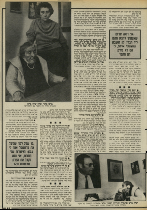 העולם הזה - גליון 2471 - 9 בינואר 1985 - עמוד 43   בים לכל אחד לפי הבנתי ולפי רוח־הפעולה של כל אחד מהם. וכך, האנציקלופדיה העברית שאלכסנדר היה המזכיר שלה, עברה לבעלותו ביחד עם מסדה פרס מכיוון שהוא היה האיש שקשר
