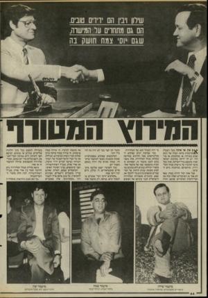 העולם הזה - גליון 2471 - 9 בינואר 1985 - עמוד 44   ם את או אתה בעל השכלה > 1אקדמאית מלאה ונסיון של תשע שנים בשידור, או בעיתונות, או בניהול. יש.לך ידיעה בתרבות ישראל ואתה מתמצא בחיי־המדינה. אתה בעל כושר למיכרז