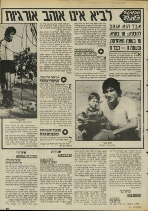 העולם הזה - גליון 2471 - 9 בינואר 1985 - עמוד 49   אבר הוא אוהב להבקיע 18 :בשיא, 15 בעונה האחוונה, ובעונה זו -כבו 11 ס לי אוחנה, זאהי ארמלי, עודד מכנס ושלום \ £א בי טן הם מבקיעי־שערים מן המוכשרים בליגה. אך כמעט