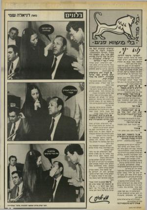 העולם הזה - גליון 2471 - 9 בינואר 1985 - עמוד 5   בלננים השבועון ״מישמר לילדים״, המחנך את קוראיו לציונות, לסוציאליזם ולאחוות־עמים, הקדיש לפאהד קוואסמה מאמר שנשא את הכותרת ״שונא שהיה מוכן לדבר״. קוואסמה לא היה