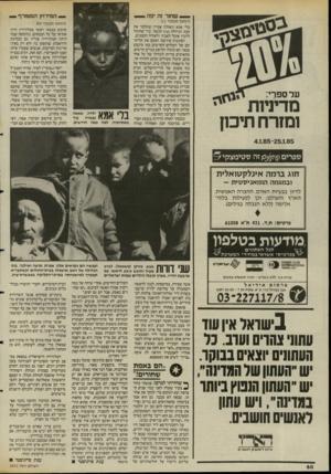 העולם הזה - גליון 2471 - 9 בינואר 1985 - עמוד 50 | משום שבעוד כמה שנים, כשידעו עברית על בוריה, הם ישלפו מהארכיונים את כל המאמרים המעליבים, המפגינים בורות תהומית של כותביהם, וינפנפו בהם לעבר ה־ענת סרגוסטי מימסד.
