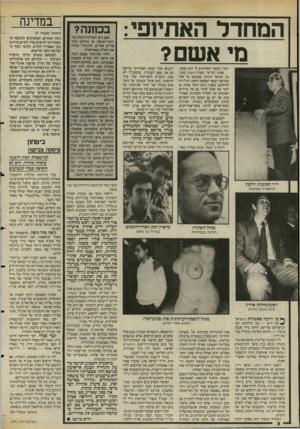 העולם הזה - גליון 2471 - 9 בינואר 1985 - עמוד 8   המחדל האתיום:, מי אשם? יותר, ומספר האחראים לו הוא עצום. בסרט הבריטי המצויין גיבור מקומי, מתואר תינוק, שכמעט כל אחד מתושבי הכפר הסקוטי הקטן יכול היה להיחשב