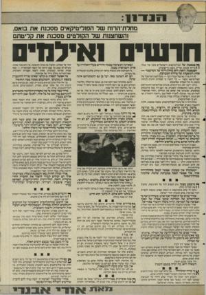 העולם הזה - גליון 2471 - 9 בינואר 1985 - עמוד 9   מחדת־הרוח שד הפוליטיקאים מסכנת את סאם, !השחצנות שר הקולטים מסכנת את קליטתם חרוסיס ך* פטפטת של הפוליטיקאים הישראליים אינה עוד בגדר 1 1בדיחה עגומה, קוריוז, גיבנת