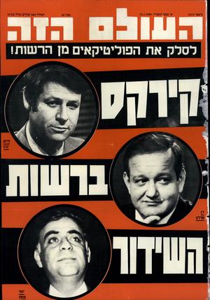 העולם הזה - גליון 2473 - 23 בינואר 1985