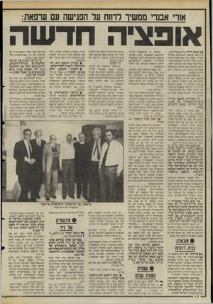 העולם הזה - גליון 2477 - 20 בפברואר 1985 - עמוד 10 | מי שרוצה למנוע את שיתוף הפלסטינים בתהליך־השלום, תובע מהם לקבל את ההחלטה .242 זהו תכסיס בדוק. … בהקדמה מדובר על ״החלטות האו״ם על העניין הפלסטיני״ (וזה כולל,