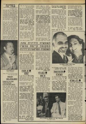 העולם הזה - גליון 2477 - 20 בפברואר 1985 - עמוד 11 | זהו הישג של ערפאת. … רונלד רגן כבר בירך על הסכם חוסיין־ערפאת. … ערפאת הוא אדם מנוסה מאוד, ואין לו הרבה אשליות לגבי המעצמות הגדולות.