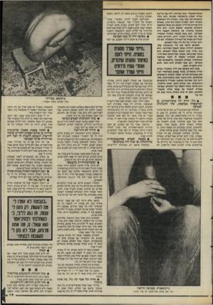 העולם הזה - גליון 2477 - 20 בפברואר 1985 - עמוד 19 | כמובן שמעולם לא מצאתי אותו, כי מאז, בכל פעם שלקחתי סמים, צחקתי פחות. … וכך, בלי לשים לב, הפכתי לסוחר סמים. השנה היתה ,1967 הסמים הפכו בארץ לעניין שבאופנה. … הם