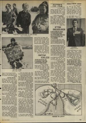 העולם הזה - גליון 2479 - 6 במרץ 1985 - עמוד 12 | היא גם הכינה שילטי־נייר מצויירים, שעליהם נרשם- :אודי אדיב ישב מספיק. ישוחרר!׳׳ גם שלמה בר. … טובה, אמו של אודי אדיב, הודתה לכל האנשים שבאו לזעוק למענו. … הם