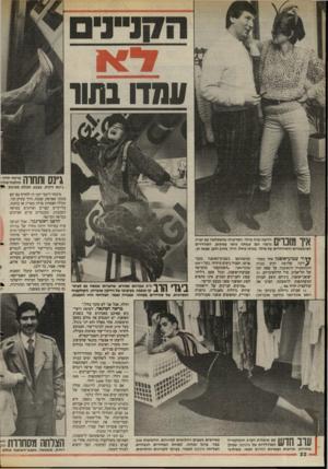 העולם הזה - גליון 2479 - 6 במרץ 1985 - עמוד 22 | :השתתפתי שבועות־אופנה, ובכל פעם גיליתי שסוג הקניינים המגיע, אינו מתאים לסוג האופנה שאני מבצע ומייצר. .מגיעים קניינים של רישתות־שיווק גדולות מאנגליה, גרמניה