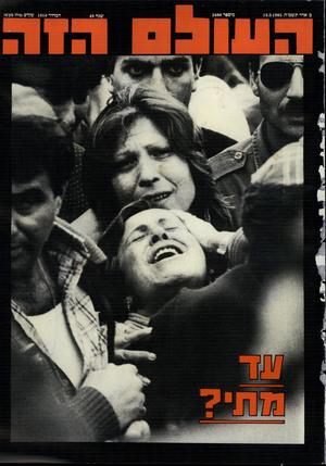 העולם הזה - גליון 2480 - 13 במרץ 1985
