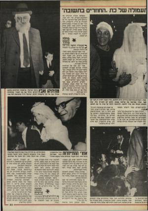 העולם הזה - גליון 2480 - 13 במרץ 1985 - עמוד 23 | זעמולה של כת ״החוזרים בתשובה׳ כשפלטה מכונית הטרמיט את המחותנים הגברים, אורי זוהר ובניו, וביניהם החתן אפריים־פישל, ירד מן המכונית גם אריק איינשטיין. … אריק