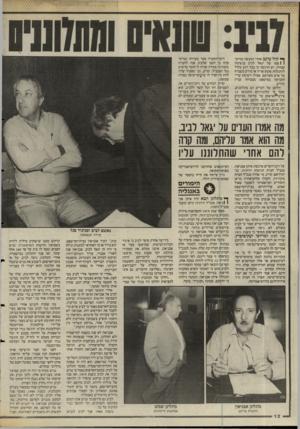 העולם הזה - גליון 2482 - 27 במרץ 1985 - עמוד 12 | ך* קהל עוקב אחרי הנעשה במיש־ 1 1פ טו של יגאל לביב בנשימה עצורה. … עדויותיהם בבית־המישפט מעניינות בעיקר כאשר עוקבים אחרי כתב־האישום, הכתבות שהתפרסמו בזמנו על