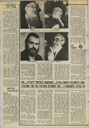 העולם הזה - גליון 2482 - 27 במרץ 1985 - עמוד 9 | אגודת־ישראל יכולה להרשות לעצמה לנהוג כרצונה, לאור מעמדה בהרכב העדין של הממשלה. … בפועל התחלק הסכום לארבעה חלקים (על פי מיספרם של חברי אגודת־ישראל בקואליציה