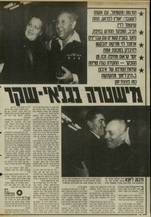 העולם הזה - גליון 2483 - 3 באפריל 1985 - עמוד 10 | תורגמו(משמאל, עם אשתו רשענו) אולץ דנווש, תחת שיעמוד רדו . תניב, המנקד החדש בחינה. נחסו בענייו סשוים עם עבו״נים אומנו לו ומוקוס יתבקשו להיבדק במכונת אמת ׳וסו