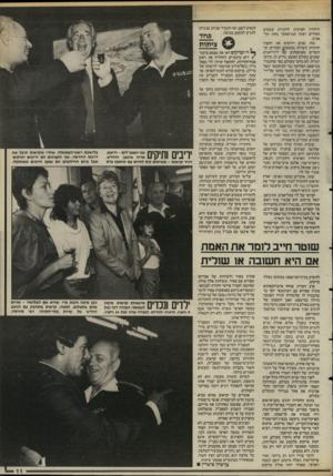 העולם הזה - גליון 2483 - 3 באפריל 1985 - עמוד 11 | היחידה הארצית לחקירת פשעים חמורים ועתה סגן־מפקד מחוז תל־אביב. מזה שנים רודפים את הקצין הוותיק חשדות במעשים חמורים ובקשרים מפוקפקים עם ליווייתנים שמנים בעולם