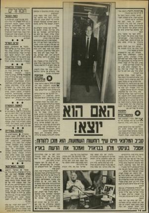 העולם הזה - גליון 2483 - 3 באפריל 1985 - עמוד 14 | ך* לשונות הרעות רודפות אחרי 1 1חיים שיף מאז ומתמיד. לסיפור האחרון, הקשור בשמו של המלונאי־קבלן ואיש־העסקים השנוי- במחלוקת, יש שני חלקים. ראשית, כך נאמר, יוצא