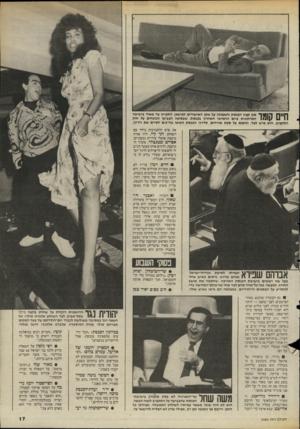 העולם הזה - גליון 2483 - 3 באפריל 1985 - עמוד 17 | סגן קצין הכנסת והממונה על מתן האישורים למישכן, התעייף עד מאוד בישיבה המרתונית ביום החמישי האחרון בכנסת, שבסופה הצביעו הנוכחים על חוק התקציב. הוא פרש לצד,