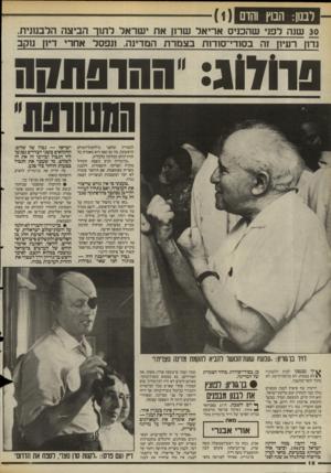 העולם הזה - גליון 2483 - 3 באפריל 1985 - עמוד 18 | לבנון: הבוץ והדם י ) 30 שנה לפגי שהכניס אריאל שרזן את ישראל לתנך הביצה הדבנעית, ני1ן רעיון זה בסזדי־סח־ות בצמרת המדינה. ונפסל אחרי די1ן נוקב פרולוג: חהדפתחה