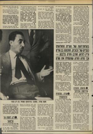 העולם הזה - גליון 2483 - 3 באפריל 1985 - עמוד 19 | • בעיני בן־גוריון, האוייבת העיקרית היתה הליגה הערבית, שנתפסה אז כגורם רב־עוצמה. בעיניו היתה הליגה סמל ההגמוניה המוסלמית־סונית־ערבית במרחב. הוא ביקש לקעקע אותה