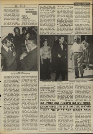 העולם הזה - גליון 2483 - 3 באפריל 1985 - עמוד 20 | ״ההרפתקה המטורפת״ (המשך מעמוד )19 שהרפתקן לבנוני התקשר עם אליהו ששון, שגריר ישראל ברומא (אבי השגריר הנוכחי בקאהיר) .האיש טען שהוא בא בשם נשיא לבנון דאז, כמיל