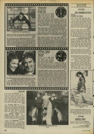 העולם הזה - גליון 2483 - 3 באפריל 1985 - עמוד 27 | קולנוע כוכבים הרגליים משכנעות יותר הרקדגית כתפקיד של מישסטכית לפני שש שנים הופיעה על הבד תגלית ארוכת־רגליים, שניכר בהן כי עוד ירבו לדרוך על בימות הקולנוע. אן