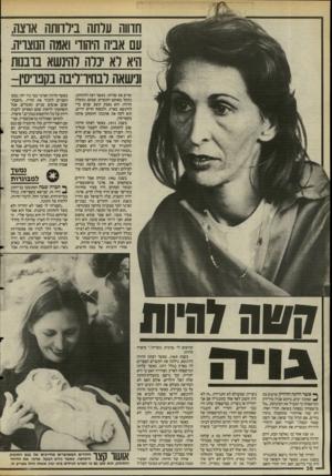 העולם הזה - גליון 2483 - 3 באפריל 1985 - עמוד 36 | ודווח עלתה בילדותה אוצה, ום אביה היהודי ואמה המצויה. ויא לא יכלה להינשא ברבנות ישאה לבחירליבה בקפריסין- וסיים את שרותו. כאשר רצה להתחתן, נתקל באותם הקשיים שבהם