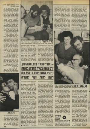 העולם הזה - גליון 2483 - 3 באפריל 1985 - עמוד 37 | — הצ׳אנס השני — אם נעשה חוזה־נישואין אצל שולמית אלוני, לא יכירו בנו כזוג נשוי, והוא יפסיד את כל ההטבות,״ אמרה חדווה. ״אחרי החלטה של שנינו, ולא בפנצ׳ר, נכנסתי