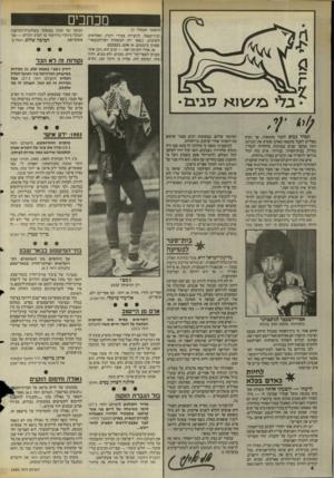העולם הזה - גליון 2483 - 3 באפריל 1985 - עמוד 4 | מכחכים (המשך מעמוד )3 לניו־קאסל, לוועידת צעירי הימין, האחראים לשיבוש. נשאר רק המשקיף הפרלמנטארי שאותו ציטטתם, או אתם, בעצמכם. אז, אחרי הקדמה זאת — הניב הוא.תבן