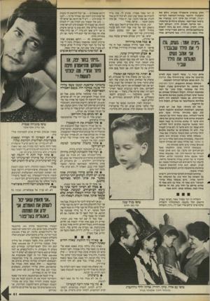 העולם הזה - גליון 2483 - 3 באפריל 1985 - עמוד 41 | חלק בניסיון תיאטרלי מעניין, גילם את התפקיד הראשי במחזה״המחאה הבריטי הצילו, לצידה של תיקי דיין, בבימויו של בימאי אמריקאי, שנעלם בינתיים מהשטח. ואז אירעה תפנית