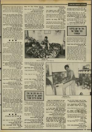 העולם הזה - גליון 2483 - 3 באפריל 1985 - עמוד 42 | .שכולם יתפוצצו מקינאהו״ • אני מבירה אותך 17 שניים. כמעט (המשך מעמוד )41 • זה לא קונץ גדול לרצות לבטל את לא השתנית. חכי לצילומים. מס־ההכנסה בשיש לך עניין אישי