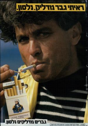 העולם הזה - גליון 2483 - 3 באפריל 1985 - עמוד 43 | ראיתי גבר מדליס 1 .ל ס11 אזהרה -משרד הבריאות קובע כי העישון מזיק לבריאות גברים