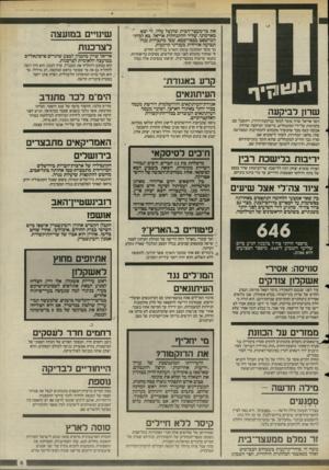 העולם הזה - גליון 2483 - 3 באפריל 1985 - עמוד 5 | 1 תומונייד שרו! לביקעה השר אריאל שרון עומד לבקר בביקעת־הירדן, ויתקבל שם בחמימות על־ידי המתנחלים. ביישובי הביקעה שוררת אכזבה קשה מכך שהמערך מתכחש להתחייבות