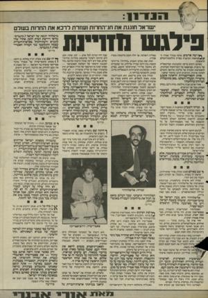 העולם הזה - גליון 2483 - 3 באפריל 1985 - עמוד 7 | ישראל חוגגת את חג־החרות ועוזרת לדכא את החרות בעורם פילגש נחזיינת ץ ץ רבה אויבים, מרבה כבוד!״ אמרה ה־ סי סמה הגרמנית בפרוץ מילחמת־העולם הראשונה. באותם הימים