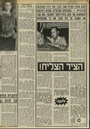 העולם הזה - גליון 2485 - 17 באפריל 1985 - עמוד 13 | במשך השנים התראה לא פעם עם יאסר ערפאת, מבלי שממשלת־ישראל התנגדה לכך בפועל. … כלומר: תמיכה בקו של יאסר עראפת, בצירוף המיש־אלה שאש״ף יתקדם בדרך זו ביתר מהירות