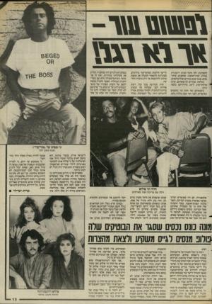 העולם הזה - גליון 2485 - 17 באפריל 1985 - עמוד 14 | 8 ₪ן ו 8ז ד - א ך 1א ר &ץ בקפדנות, לפי מינון קבוע: דוגמניות צמרת, יצרני־אופנה, שחקנים, עיתונאים, אנשי צבא בכירים ופוליטיקאים. במלאת שנתיים לנישואיהם, ערכו *